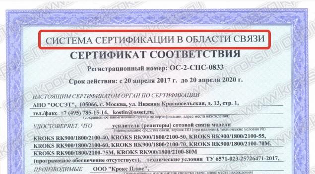 Сертификат на репитер